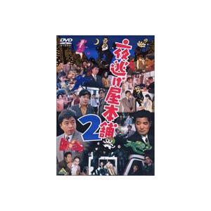 夜逃げ屋本舗 2 [DVD] starclub