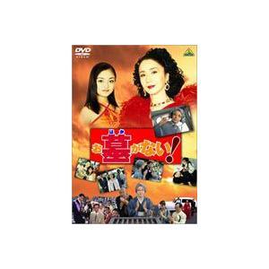 お墓がない! [DVD] starclub