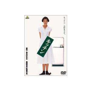 キッチン [DVD]|starclub