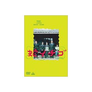 蛇イチゴ [DVD]|starclub