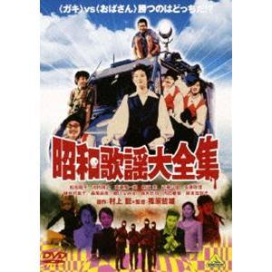 昭和歌謡大全集 [DVD]|starclub