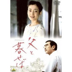 父と暮せば [DVD]|starclub