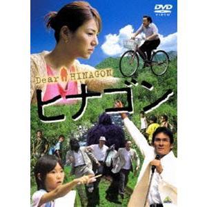 ヒナゴン [DVD]|starclub