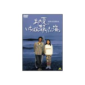 あの夏、いちばん静かな海。 [DVD] starclub