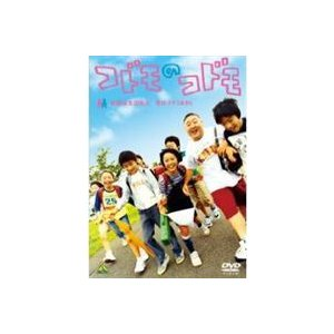 コドモのコドモ [DVD] starclub