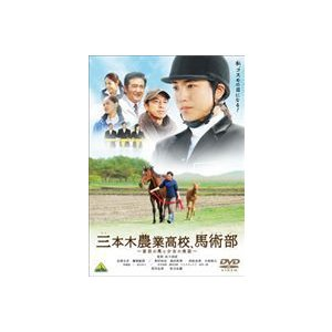 三本木農業高校、馬術部〜盲目の馬と少女の実話〜 [DVD] starclub