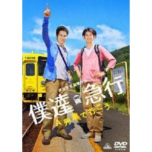 僕達急行 A列車で行こう [DVD]|starclub