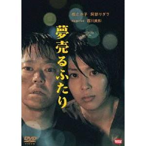 夢売るふたり [DVD]|starclub