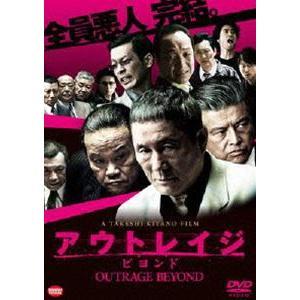 アウトレイジ ビヨンド [DVD]|starclub