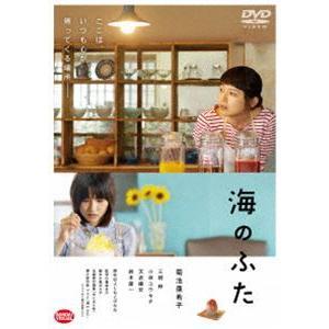 海のふた [DVD]|starclub