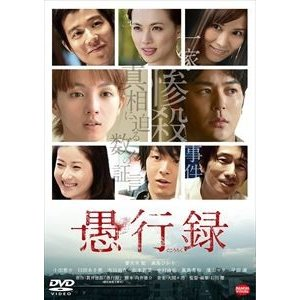 愚行録 [DVD]|starclub