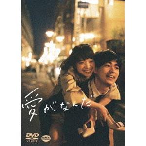 愛がなんだ [DVD]|starclub
