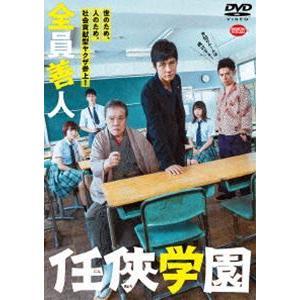 任侠学園 [DVD]|starclub