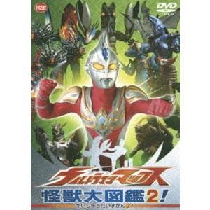 ウルトラマンマックス 怪獣大図鑑2! [DVD]|starclub