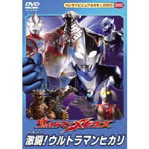 ウルトラマンメビウス 激闘!ウルトラマンヒカリ [DVD]|starclub