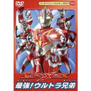 ウルトラマンメビウス 最強!ウルトラ兄弟 [DVD]|starclub