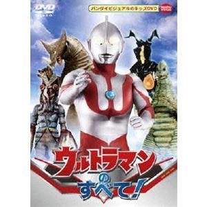 ウルトラマンのすべて! [DVD]|starclub