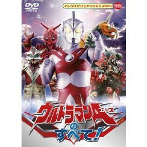 ウルトラマンAのすべて! [DVD]|starclub