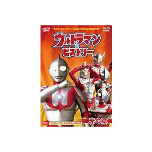 ウルトラマン・ヒストリー <赤の章> [DVD]|starclub