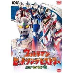 ウルトラマン ヒットソングヒストリー ニューヒーロー編 [DVD]|starclub