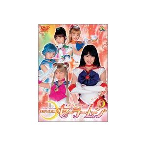 美少女戦士セーラームーン 実写版 3 [DVD]