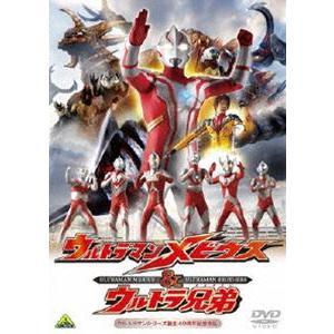 ウルトラマンメビウス&ウルトラ兄弟 [DVD]|starclub