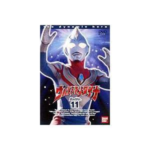 ウルトラマンダイナ 11 [DVD]|starclub