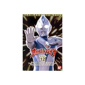 ウルトラマンダイナ 12 [DVD]|starclub