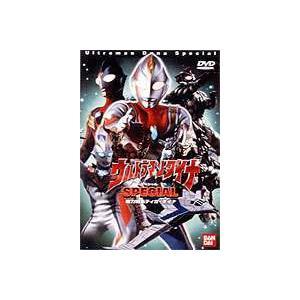 ウルトラマンダイナ SPECIAL [DVD]|starclub