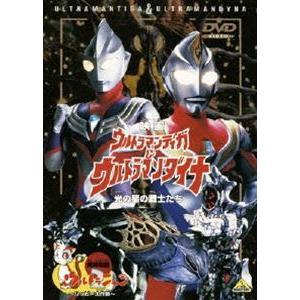 映画 ウルトラマンティガ&ウルトラマンダイナ 光の星の戦士たち <同時収録>ウルトラニャン2〜ハッピー大作戦〜 [DVD]|starclub
