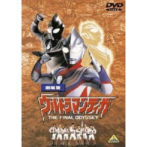 劇場版 ウルトラマンティガ THE FINAL ODYSSEY [DVD]|starclub