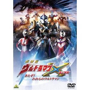 劇場版ウルトラマンX きたぞ!われらのウルトラマン [DVD]|starclub