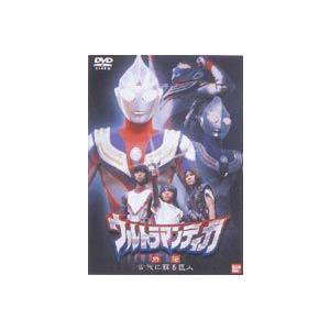 ウルトラマンティガ 外伝 古代に蘇る巨人 [DVD]|starclub