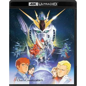 機動戦士ガンダム 逆襲のシャア 4KリマスターBOX(4K ULTRA HD Blu-ray&Blu-ray Disc)(特装限定版) [Ultra HD Blu-ray]|starclub
