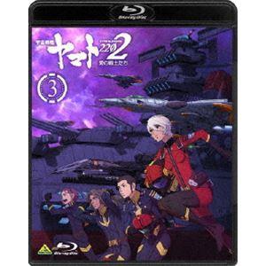 宇宙戦艦ヤマト2202 愛の戦士たち 3 [Blu-ray]|starclub