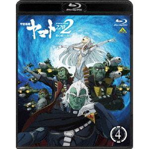 宇宙戦艦ヤマト2202 愛の戦士たち 4 [Blu-ray]|starclub