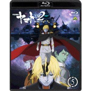 宇宙戦艦ヤマト2202 愛の戦士たち 5 [Blu-ray]|starclub