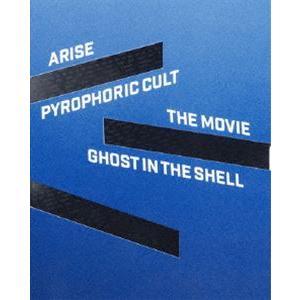 攻殻機動隊ARISE/新劇場版 Blu-ray BOX [Blu-ray]|starclub