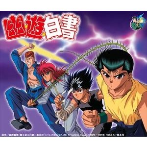 幽遊白書 25th Anniversary Blu-ray BOX 霊界探偵編(特装限定版) [Blu-ray]|starclub