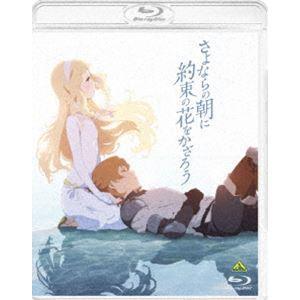さよならの朝に約束の花をかざろう 通常版 [Blu-ray]|starclub