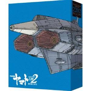 劇場上映版「宇宙戦艦ヤマト2202 愛の戦士たち」Blu-ray BOX(特装限定版) [Blu-ray]|starclub