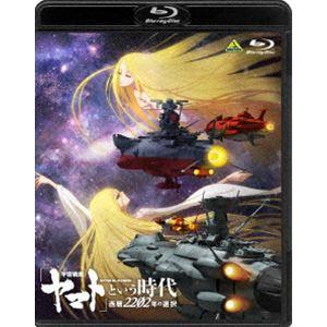 宇宙戦艦ヤマト という時代 西暦2202年の選択 (初回仕様) [Blu-ray]|starclub