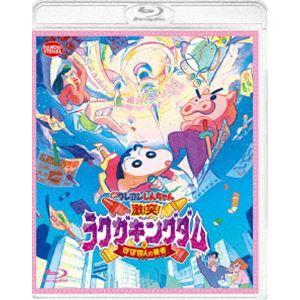 映画クレヨンしんちゃん 激突!ラクガキングダムとほぼ四人の勇者 [Blu-ray] starclub