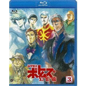 装甲騎兵ボトムズ 幻影篇 3 [Blu-ray]|starclub
