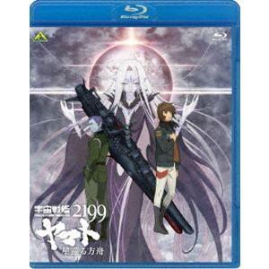 宇宙戦艦ヤマト2199 星巡る方舟 [Blu-ray] starclub