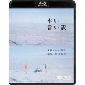 永い言い訳 [Blu-ray]|starclub