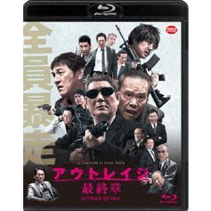 アウトレイジ 最終章 [Blu-ray]|starclub