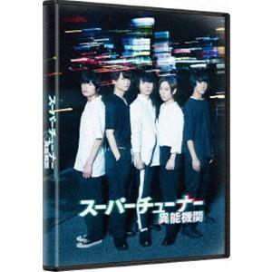 スーパーチューナー 異能機関 通常版 Blu-ray の商品画像|ナビ