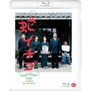蛇イチゴ [Blu-ray]|starclub