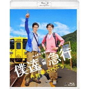 僕達急行 A列車で行こう [Blu-ray] starclub